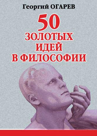 Георгий Огарёв, 50 золотых идей в философии