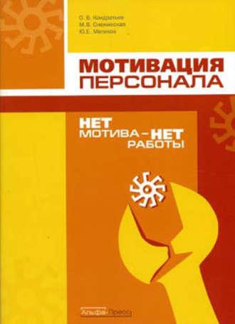 Марина Снежинская, Марина Снежинская, Нет мотива – нет работы. Мотивация у нас и у них