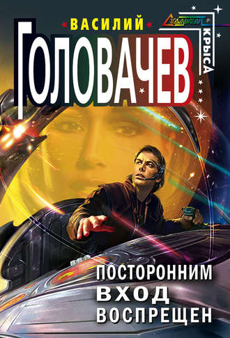 Василий Головачев, Посторонним вход воспрещен