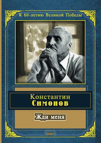Константин Симонов, Жди меня (сборник)