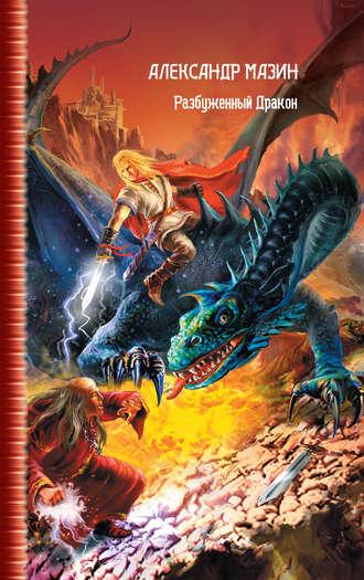Александр Мазин, Разбуженный дракон