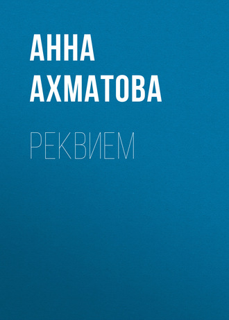 Анна Ахматова, Реквием