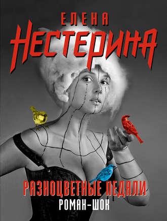 Елена Нестерина, Разноцветные педали