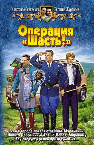 Александр Сивинских, Евгений Журавлев, Операция «Шасть!»