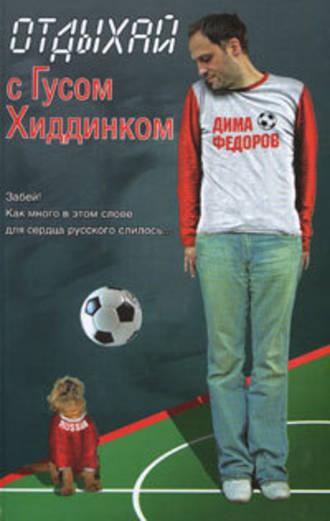 Дима Федоров, Отдыхай с Гусом Хиддинком: четыре анекдотичные футболяшки