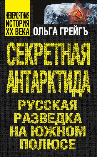 Ольга Грейгъ, Секретная Антарктида. Русская разведка на Южном полюсе
