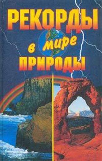Кристина Ляхова, Екатерина Горбачева, Рекорды в мире природы