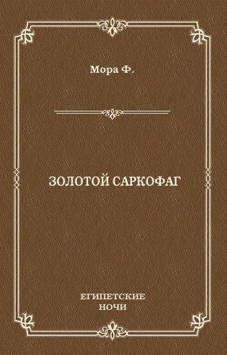 Ференц Мора, Золотой саркофаг