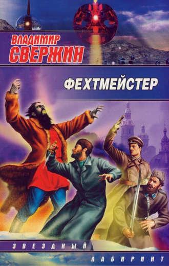 Владимир Свержин, Фехтмейстер