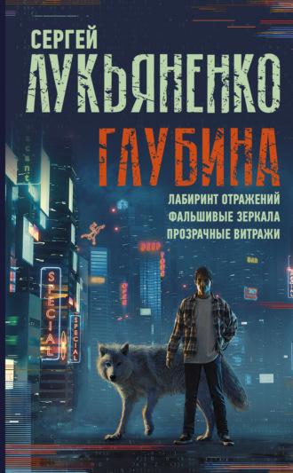 Сергей Лукьяненко, Глубина (сборник)