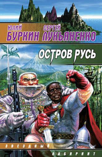 Сергей Лукьяненко, Юлий Буркин, Остров Русь (сборник)