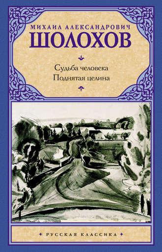 Михаил Шолохов, Судьба человека. Поднятая целина (сборник)