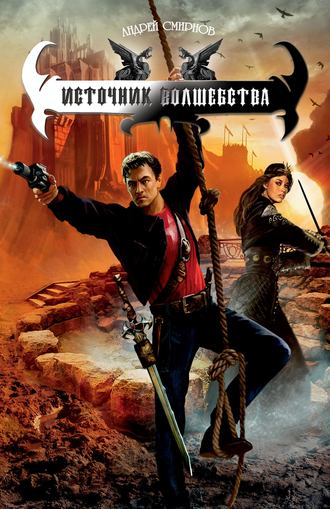 Андрей Смирнов, Источник волшебства