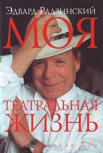 Эдвард Радзинский, Моя театральная жизнь