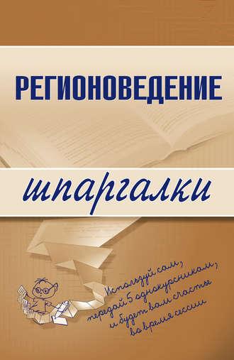 Константин Сибикеев, Регионоведение