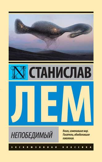 Станислав Лем, Непобедимый