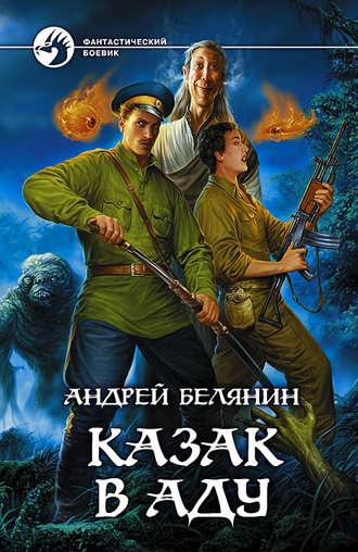 Андрей Белянин, Казак в Аду