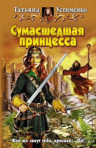 Татьяна Устименко, Сумасшедшая принцесса
