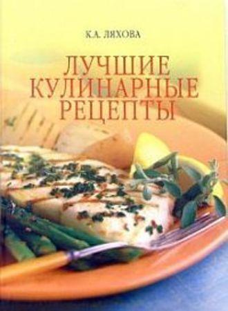 Кристина Ляхова, Лучшие кулинарные рецепты