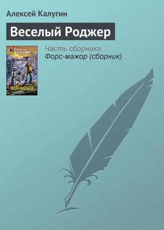 Алексей Калугин, Веселый Роджер
