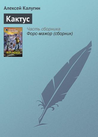 Алексей Калугин, Кактус