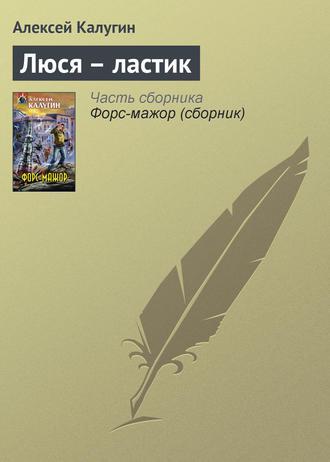 Алексей Калугин, Люся – ластик