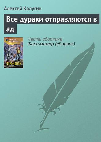 Алексей Калугин, Все дураки отправляются в ад