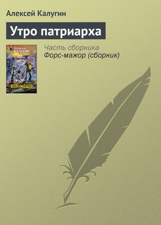 Алексей Калугин, Утро патриарха