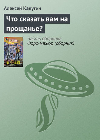 Алексей Калугин, Что сказать вам на прощанье?