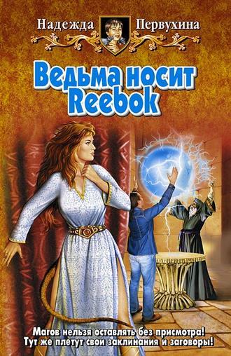 Надежда Первухина, Ведьма носит Reebok
