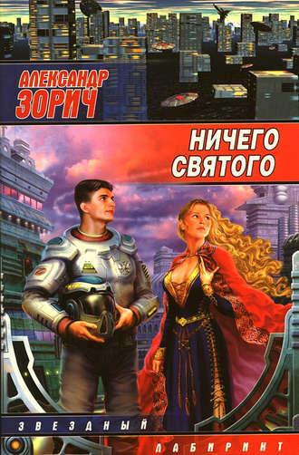 Александр Зорич, Ничего святого (Сборник)