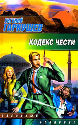 Евгений Гаркушев, Кодекс чести