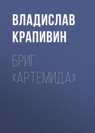 Владислав Крапивин, Бриг «Артемида»