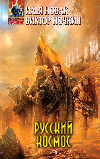 Виктор Ночкин, Илья Новак, Русский космос