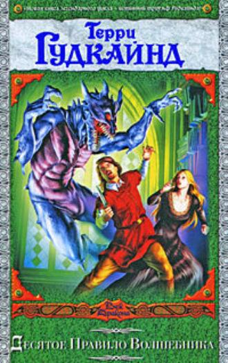 Терри Гудкайнд, Десятое Правило Волшебника, или Призрак