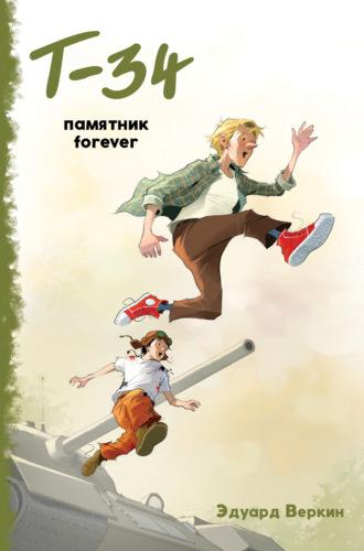 Эдуард Веркин, «Т-34». Памятник forever