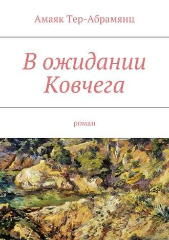 Амаяк Тер-Абрамянц, Вожидании Ковчега. Роман