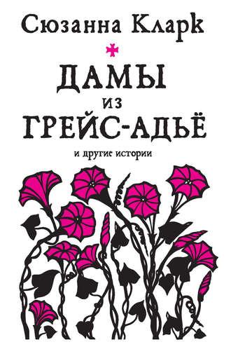 Сюзанна Кларк, Дамы из Грейс-Адьё и другие истории (сборник)