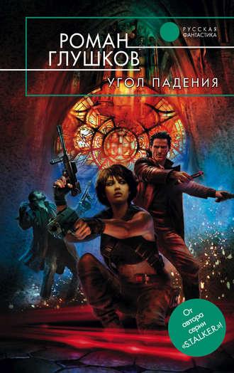 Роман Глушков, Угол падения
