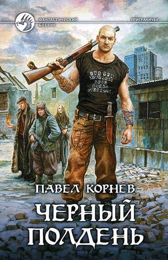 Павел Корнев, Черный полдень