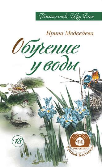 Александр Медведев, Ирина Медведева, Обучение у воды