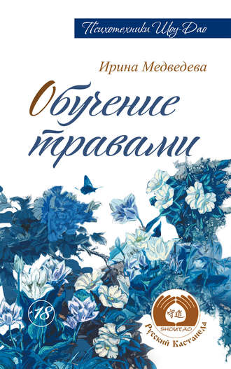 Ирина Медведева, Обучение травами