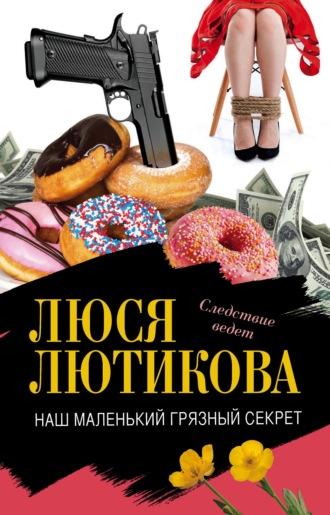 Люся Лютикова, Наш маленький грязный секрет