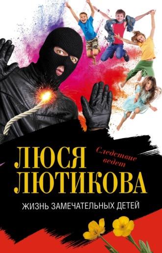 Люся Лютикова, Жизнь замечательных детей