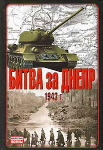 В. Гончаров, Битва за Днепр. 1943 г.
