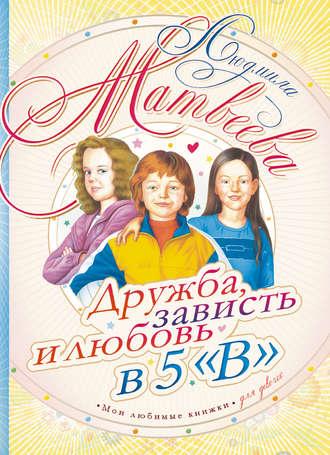 Людмила Матвеева, Дружба, зависть и любовь в 5 «В»