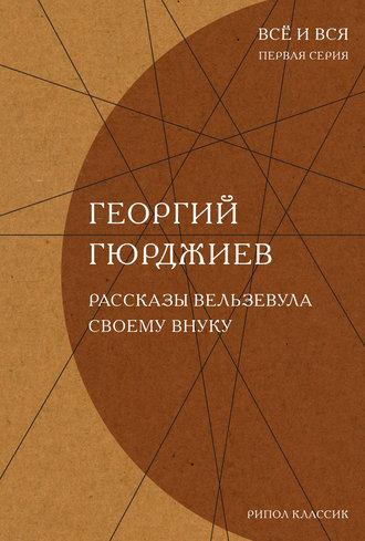 Георгий Гюрджиев, Рассказы Вельзевула своему внуку