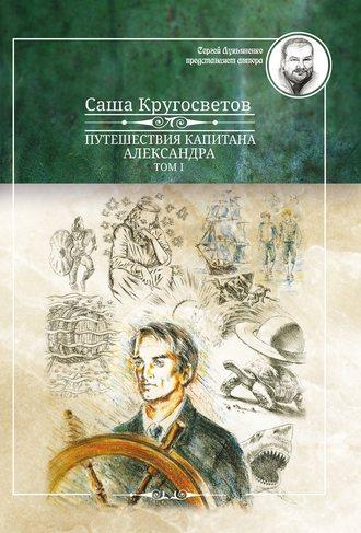 Саша Кругосветов, Путешествия капитана Александра. Том 1