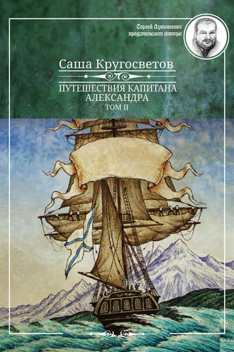 Саша Кругосветов, Путешествия капитана Александра. Том 2