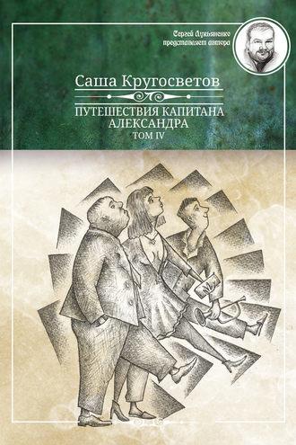 Саша Кругосветов, Путешествия капитана Александра. Том 4